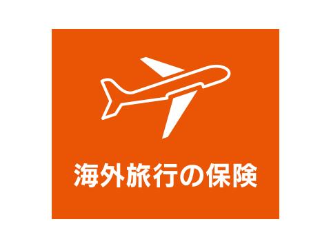 海外旅行の保険(海外旅行保険)