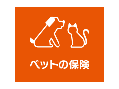 ペットの保険