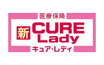 医療保険 新CURE Lady[キュア・レディ]