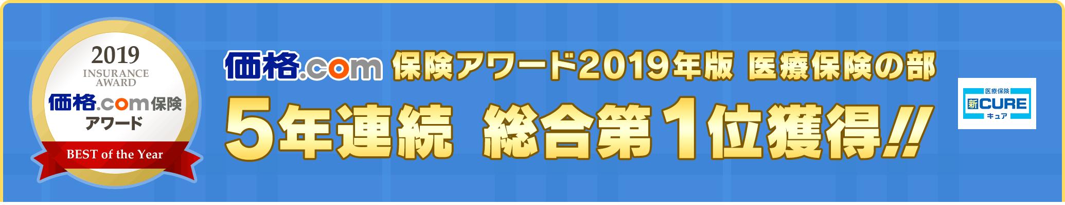 価格.com保険アワード2019年版 医療保険の部5年連続 総合第1位獲得!!