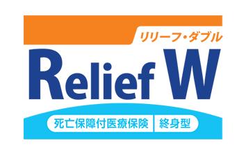 死亡保障付医療保険Relief W [リリーフ・ダブル]