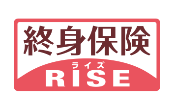 終身保険 RISE [ライズ]