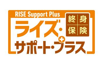 終身保険 新RISE Support [ライズ・サポート・プラス]