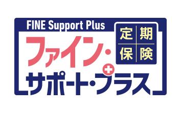 定期保険 ファイン・サポート・プラス