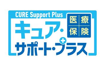 医療保険 新CURE Support [キュア・サポート・プラス]