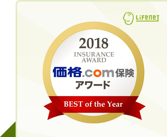 価格.com保険アワード2018