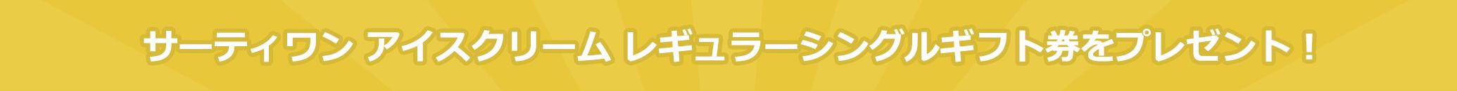 サーティワン アイスクリーム レギュラーシングルギフト券をプレゼント!
