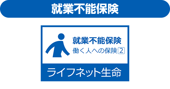 働く人への保険2