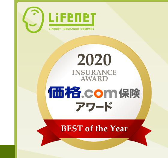 価格.com保険アワード2020