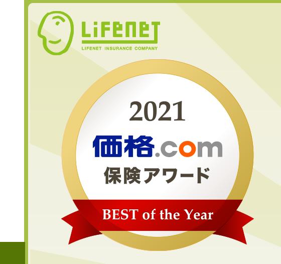 価格.com保険アワード2021