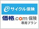 【東京海上日動 自転車保険 価格.com保険専用プラン】ご契約いただいた方の中から抽選で20名様に「自転車用ハイパワー充電ライト」プレゼント!