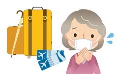 持病(既往症)がある人は海外旅行保険に入れるの?