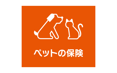 au損保「ペットの保険」の徹底分析