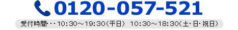 フリーコール:受付時間・・・10:30〜19:30(平日) 10:30〜18:30(土・日・祝日)