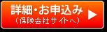ネットde保険@ごるふ(ゴルファー保険)