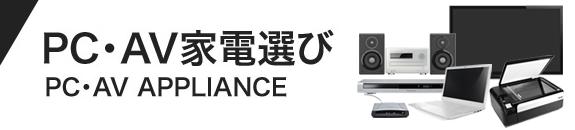 PC・AV家電選び