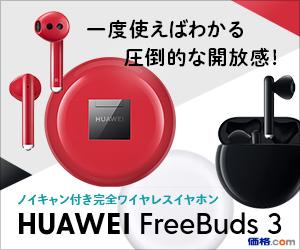 ノイキャン付き完全ワイヤレスイヤホン「HUAWEI FreeBuds 3」