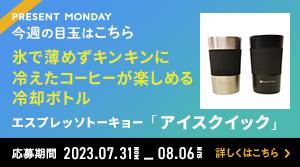 価格.comマガジン プレゼントマンデー