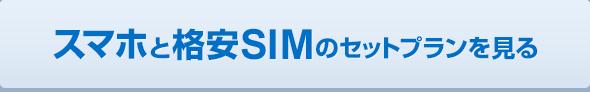 スマホと格安SIMのセットプランを見る