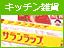 【キッチン用品】キッチン雑貨・消耗品カテゴリを新規追加!