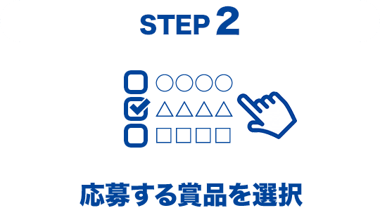 Step2 応募する賞品を選択