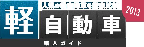 軽自動車購入ガイド 2013
