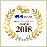 自動車保険満足度ランキング2018