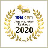 自動車保険満足度ランキング2020