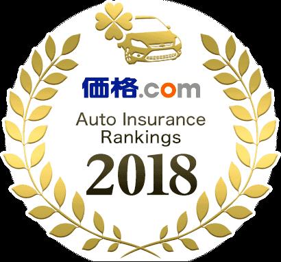 価格.com Auto Insurance Rankings 2018