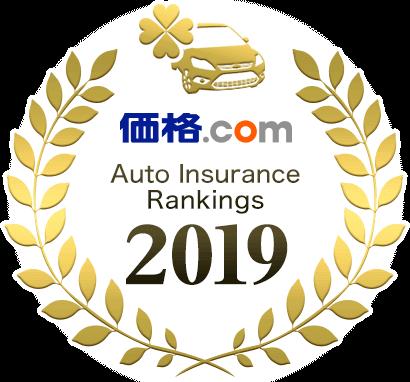 価格.com Auto Insurance Rankings 2019
