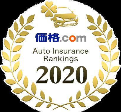 価格.com Auto Insurance Rankings 2020