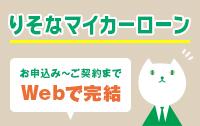 りそなマイカーローン(埼玉りそな銀行)の自動車ローン