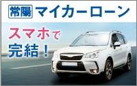 常陽マイカーローン「JOYO車」