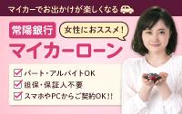 常陽女性向けマイカーローン「Oh! My Car!」