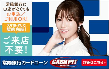 常陽銀行カードローン<キャッシュピット>
