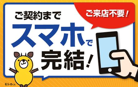 """足利銀行 あしぎんカードローン""""Mo・Shi・Ca""""(モシカ)"""