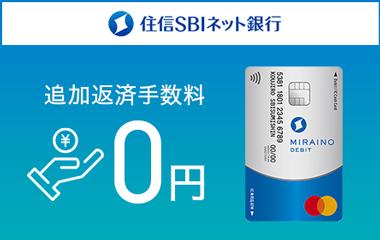 住信SBIネット銀行 カードローン