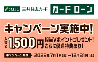三井住友カード カードローン(振込専用)
