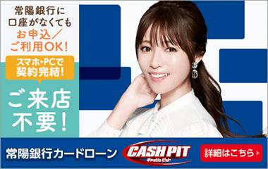 常陽銀行カードローン(キャッシュピット)