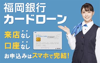 福岡銀行カードローン ※山口・九州エリア限定