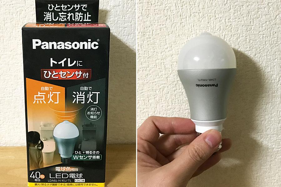 電球が人を感知!? パナソニックのLEDライトが賢くて便利