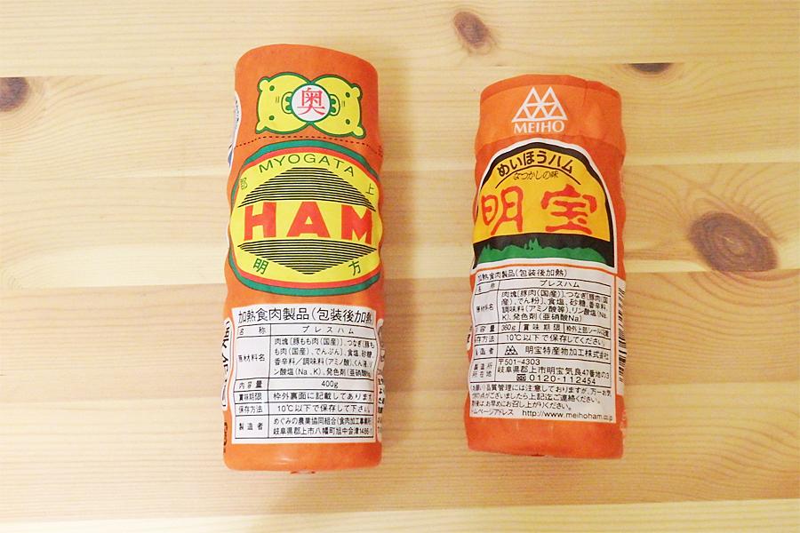 岐阜県民なら知っている。幻のハム「明宝ハム」って何だ?