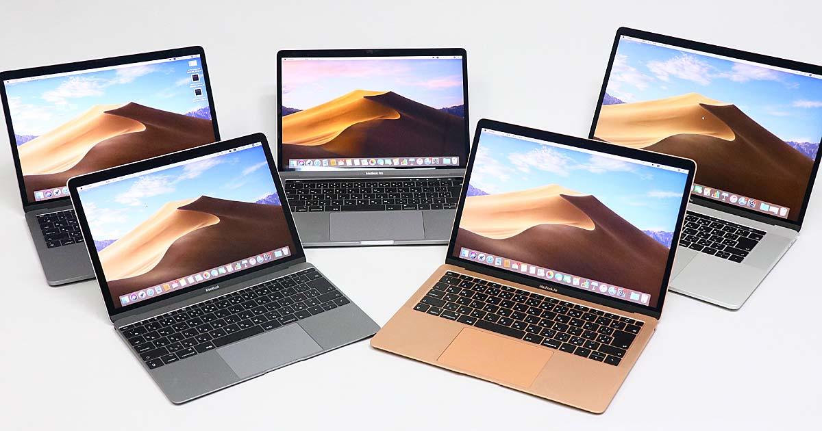 Macノートの選び方【2019年版】MacBook、MacBook Air、MacBook Pro最新モデルを実機でチェック! - 価格.co...