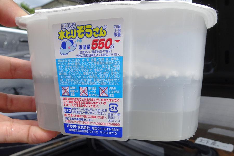 水 とり ぞう さん 効果 水とりぞうさん~除湿剤って効果ある?ない?使い方や成分・しくみに...