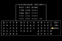 「ドラクエ11」で復活した「ふっかつのじゅもん」を試すとどうなるのか?