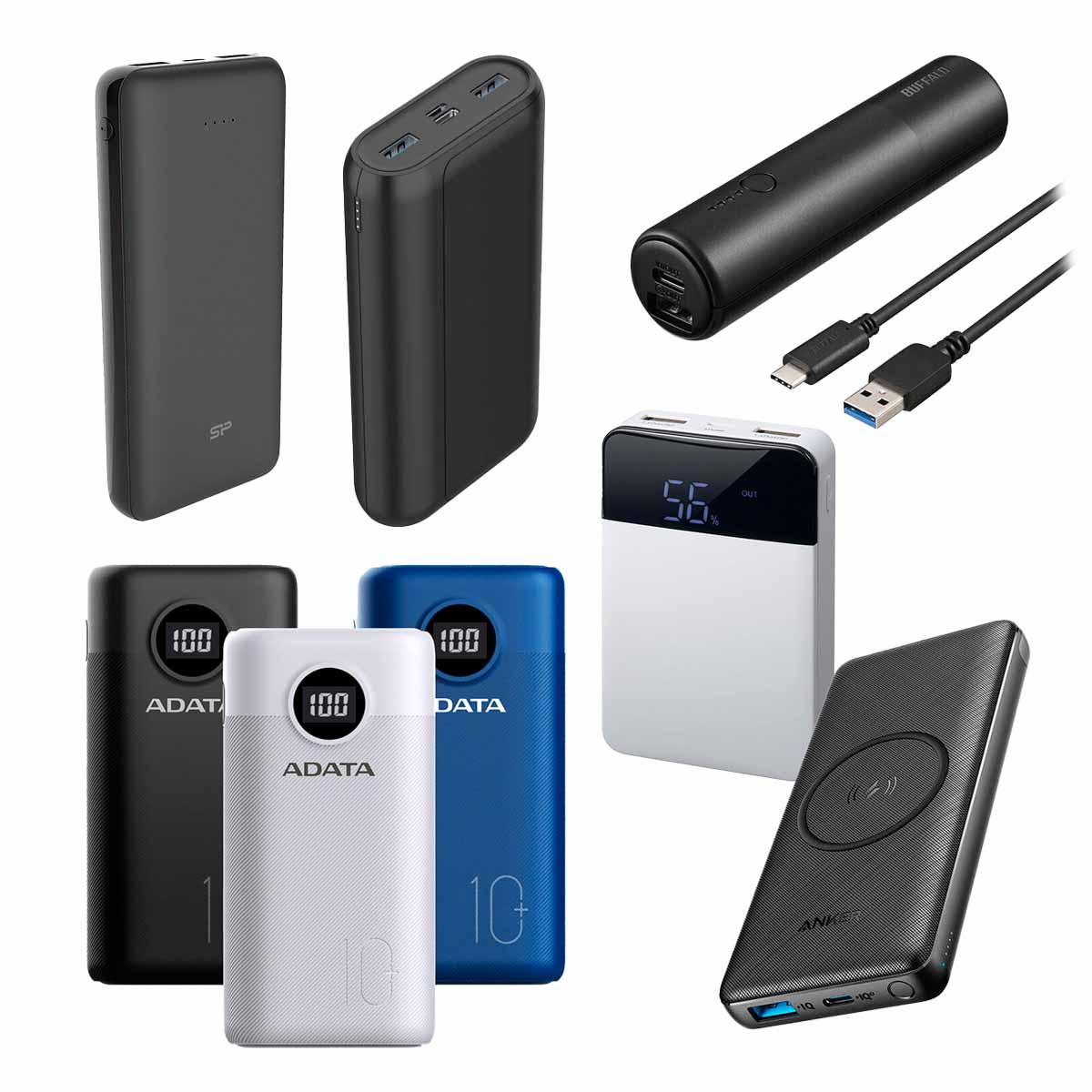 《2020年》失敗しないモバイルバッテリーの選び方とおすすめ8製品