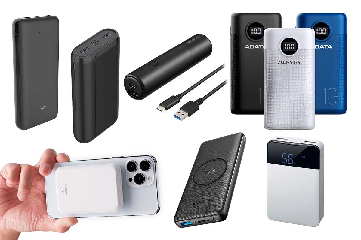 《2018年》失敗しないモバイルバッテリーの選び方、そしておすすめ8製品