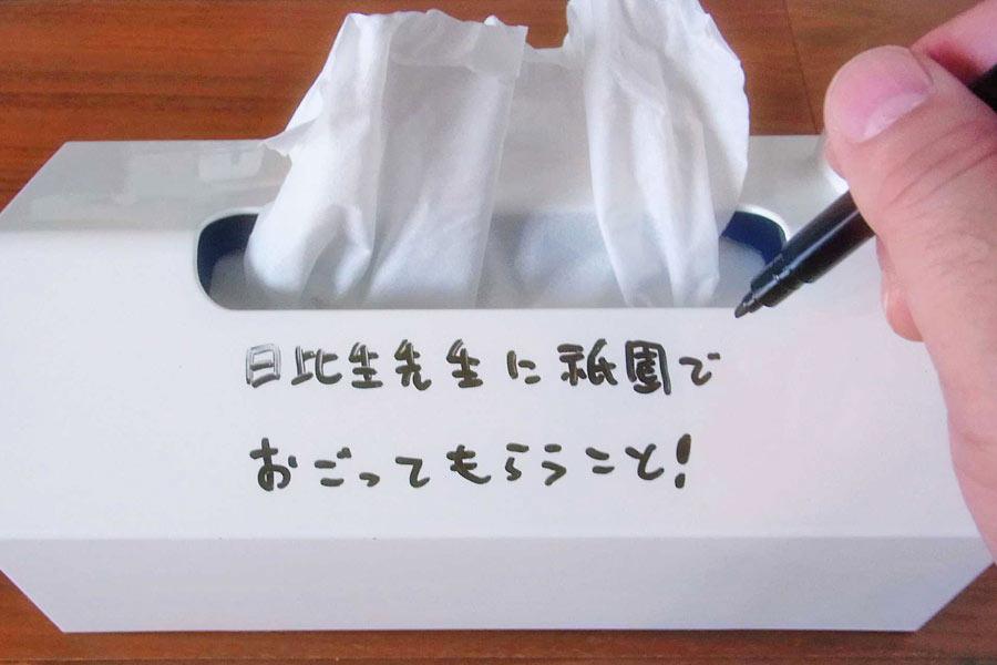 メモ用紙がないなら「ティッシュの箱」に書けばいいじゃない!?