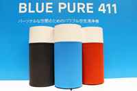 2万円以下で買えるブルーエアの空気清浄機「Blue Pure 411」が誕生!
