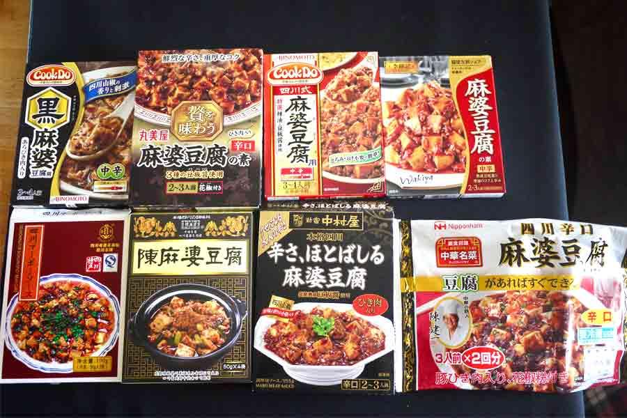 マーボー 豆腐 辛い